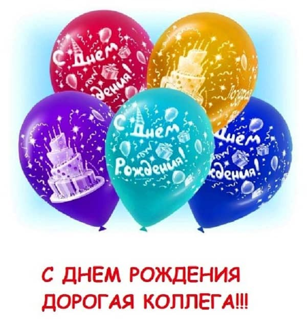 поздравление с Днем рождения коллеге женщине в прозе