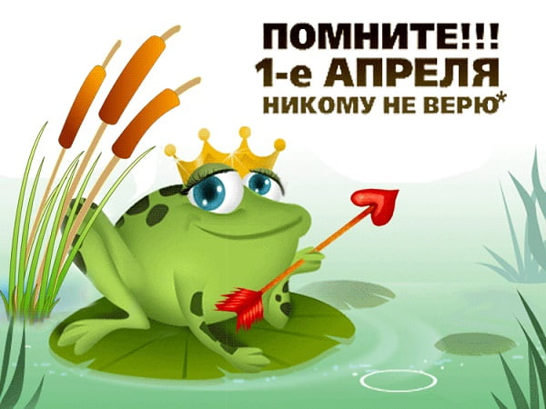 смешное поздравление от царевны-лягушки