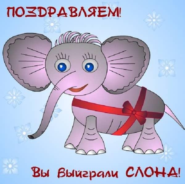 прикольная картинака на 1 апреля со слоненком