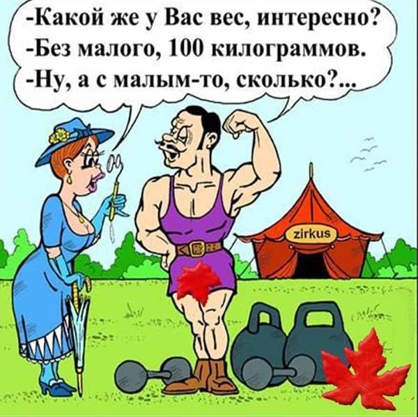 пошлый анекдот про женщину и атлета