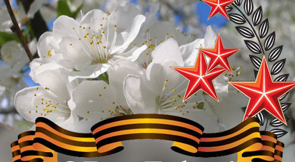 открытка на 9 мая - День Победы