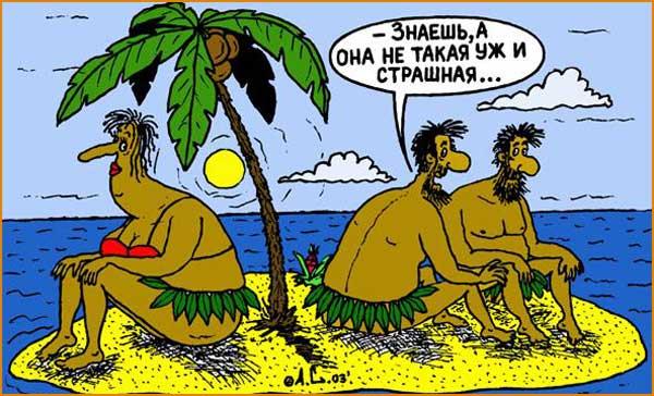 свежий анекдот про остров