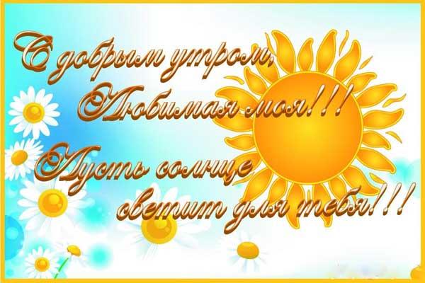 доброе утро любимая-5