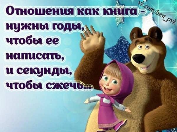 Картинки с машей и медведем с надписями про любовь, картинка