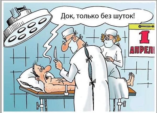 медицинский анекдот на 1 апреля