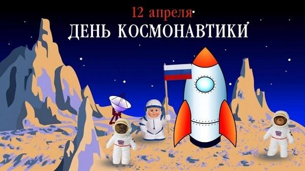прикольное поздравление с днем космонавтики