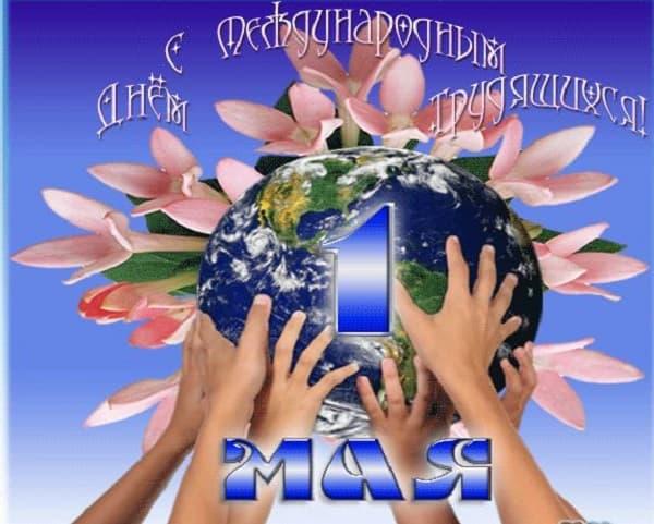 открытка с 1 мая-5