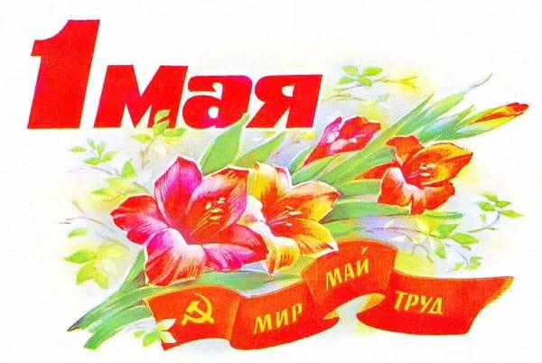 открытка-поздравление с 1 мая