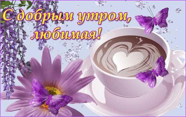 доброе утро любимая-4
