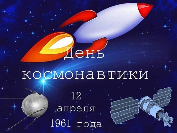 поздравление с днем космонавтики в прозе