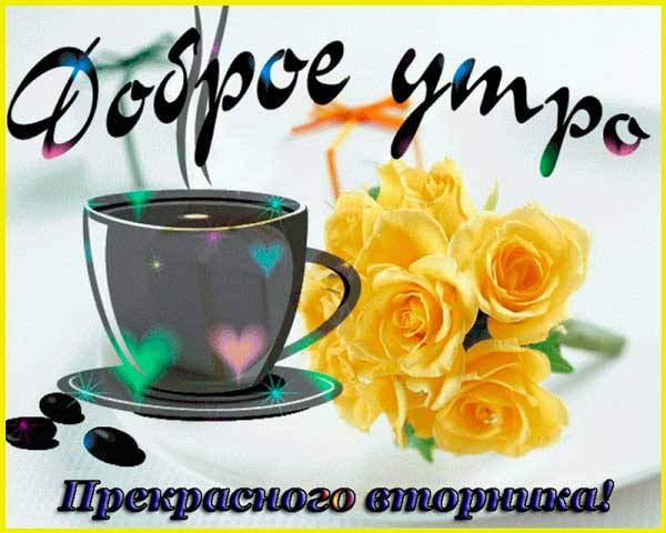 доброе утро вторника открытка-3