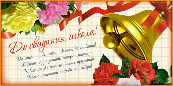открытка учителям на последний звонок-7