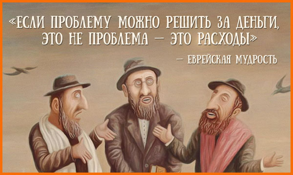 еврейский анекдот смешной до слез