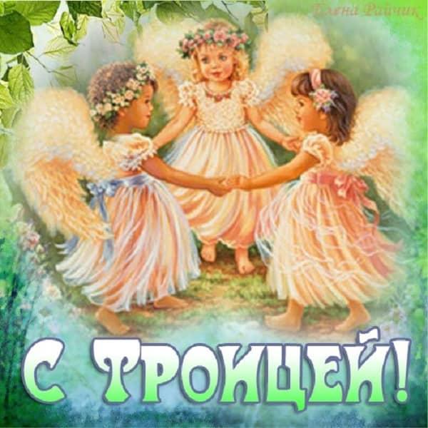 поздравления с троицей прикольные