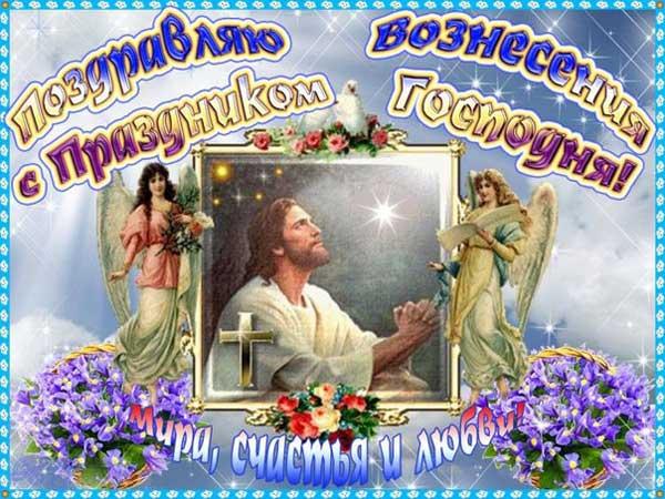 картинка воскресение господне