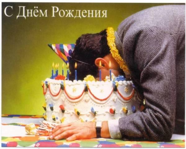 смешная открытка с днем рождения