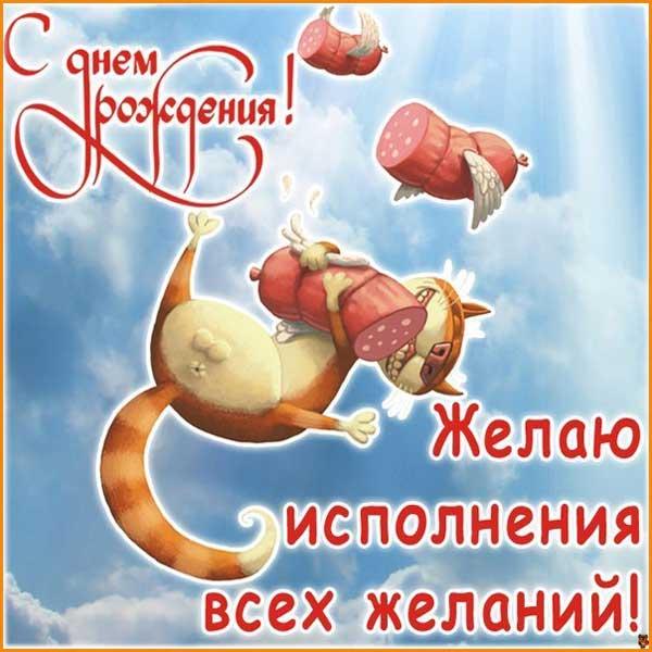 смешная открытка с котом-3
