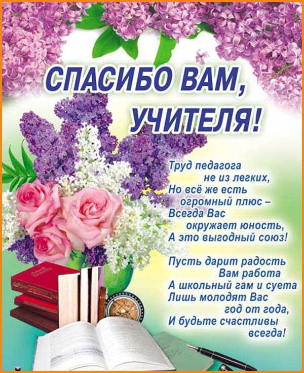 открытка учителям на последний звонок