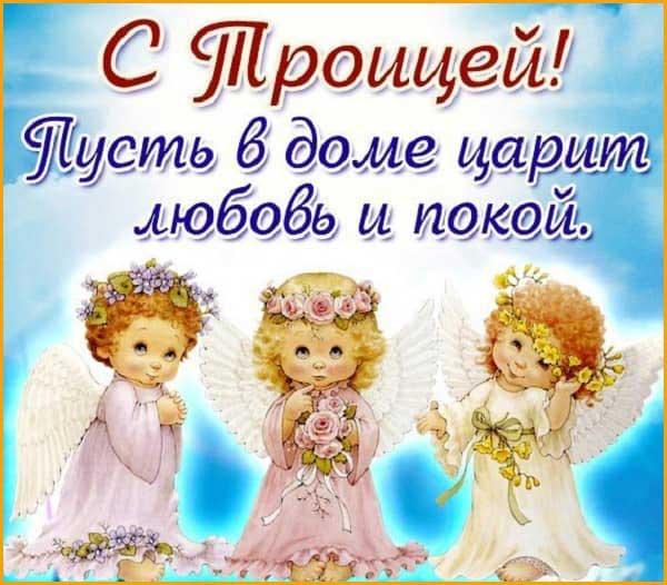 прикольное поздравление с Троицей от ангелочков