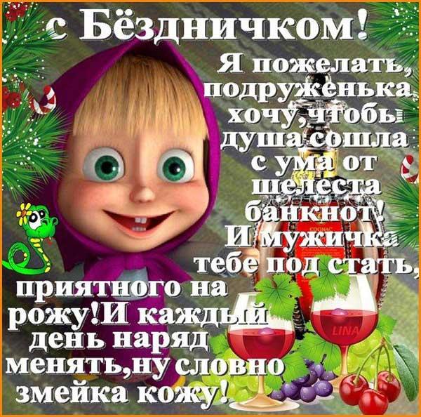 открытка с днем рождения прикольная-2
