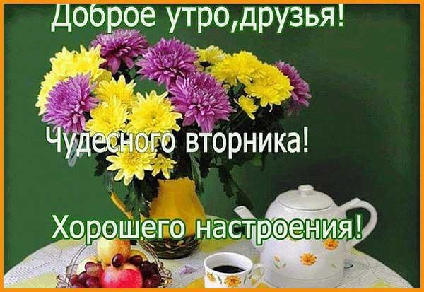 пожелание доброго утра вторника-5