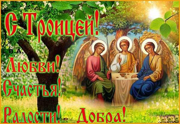 пожелание на троицу в прозе