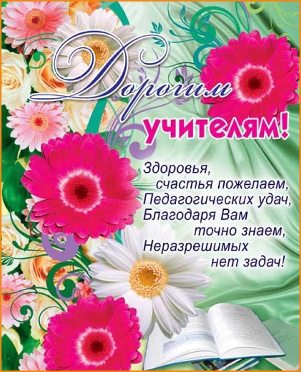 открытка учителям на последний звонок-3