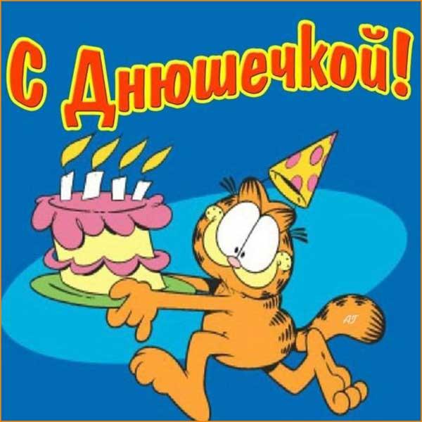 открытка с днем рождения прикольная-3