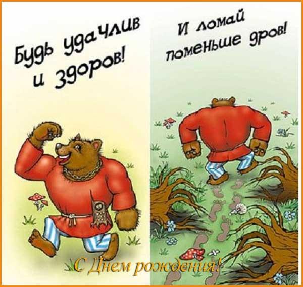 открытка с днем рождения прикольная-4