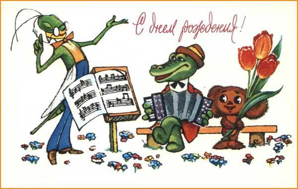 смешная открытка с днем рождения-1