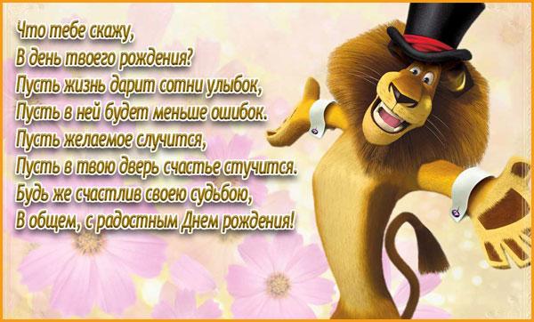 открытка с днем рождения смешная-3