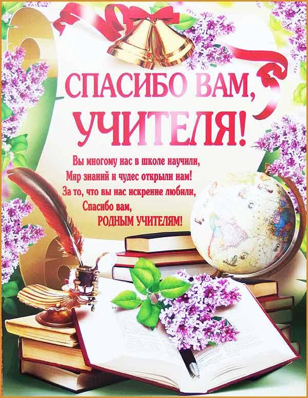 открытка учителям на последний звонок-5