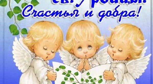 поздравление с троицей прикольное