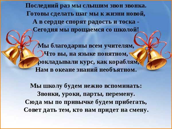 открытка учителям на последний звонок-6