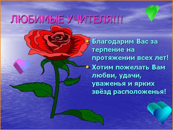 открытка учителям на последний звонок-2