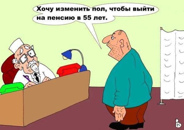 анекдот про пенсионный возраст