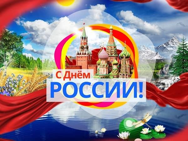 День России: красивые поздравления в прозе, стихах, прикольные