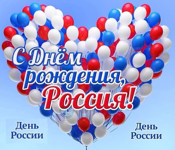 день России история