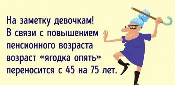 смешная картинка про пенсионный возраст-4
