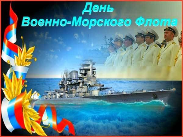 картинка с Днем ВМФ-7