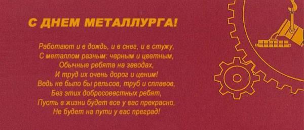 открытка с днем металлурга-4