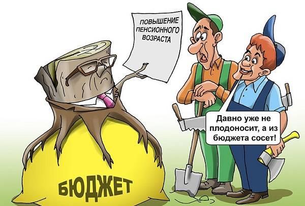 пенсионный возраст и бюджет