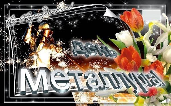 открытка с днем металлурга-5