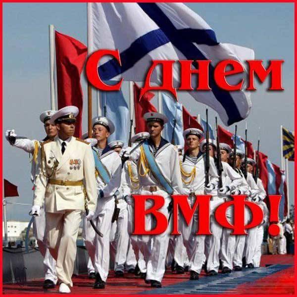 поздравления с Днем ВМФ в прозе