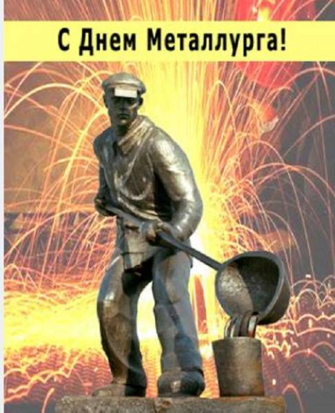 картинка с днем металлурга-3