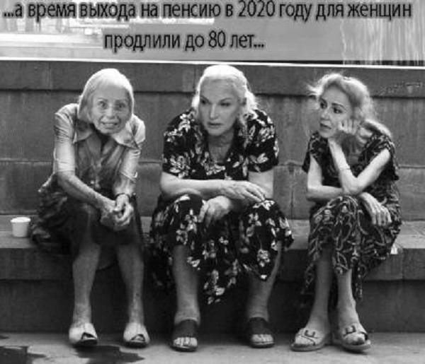 прикол о повышении пенсионного возраста-1
