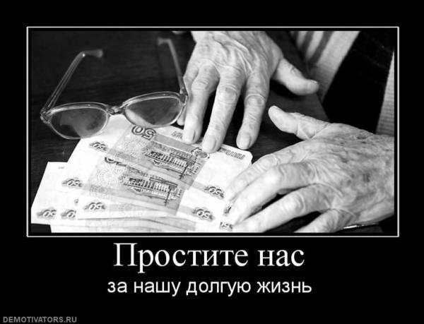 прикол о повышении пенсионного возраста-4