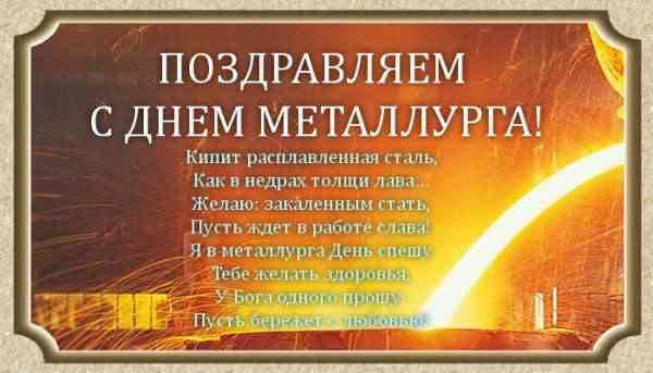 открытка с днем металлурга-2