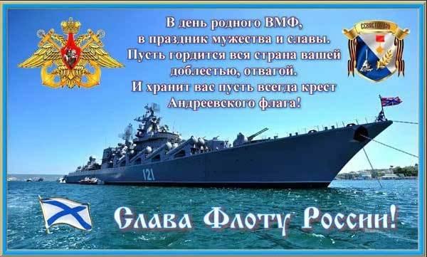 картинка-поздравление с днем ВМФ