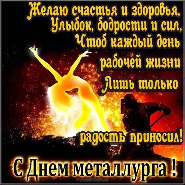открытка с днем металлурга-3